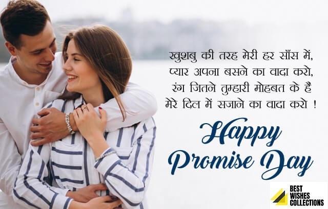 Happy Promise Day shayari